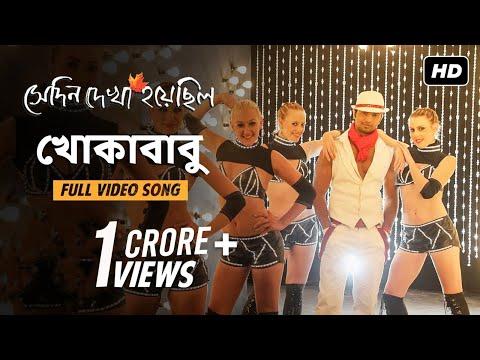 khokababu  From Sedin Dekha Hoye Chilo. video