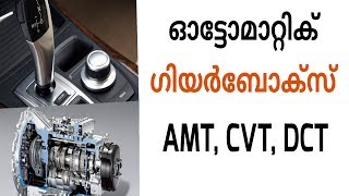 Automatic Transmissions used in cars | AMT | CVT | DCT| Informative engineer |