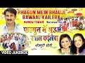 PHAGUN MEIN BHAUJI BAWAAL KAILEBA   HOLI SONGS VIDEO JUKEBOX   MANOJ TIWARI