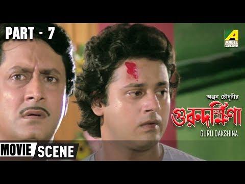 Guru Dakshina - Bengali Movie - 714