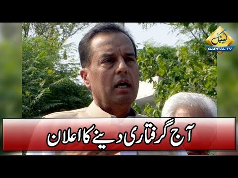 CapitalTv; Captain Safdar to surrender today