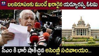 Assembly Secretariat Decision Shocks Yeddyurappa | Karnataka Politics | TFC News