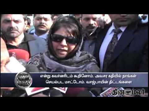 Protest in Srinagar over likely PDP-BJP alliance - Dinamalar Dec 31st News