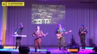 Голубые береты. Концерт в Шарыпово. 27.04. 2016 г