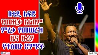 በቴዲ አፍሮ የሙዚቃ አልበም ምረቃ የመሠረዝ ዜና ዙሪያ የተሰሙ ድምጾች - Teddy Afro New Album 2017 - VOA