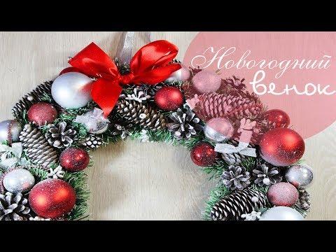 Рождественский венок своими руками – мастер класс