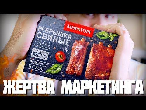 Жертва маркетинга 2.0   РЕБРА ГРИЛЬ томленые   Мираторг   #7