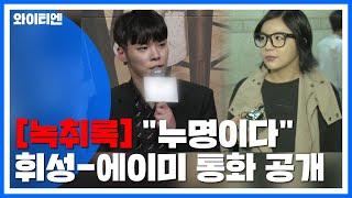 """[녹취록] 휘성 """"성폭행 모의는 누명""""...에이미와 통화 공개 / YTN"""