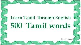 500 Tamil Words - Learn Tamil Through English
