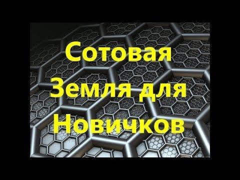 Сотовая Земля для Новичков и Американцев.