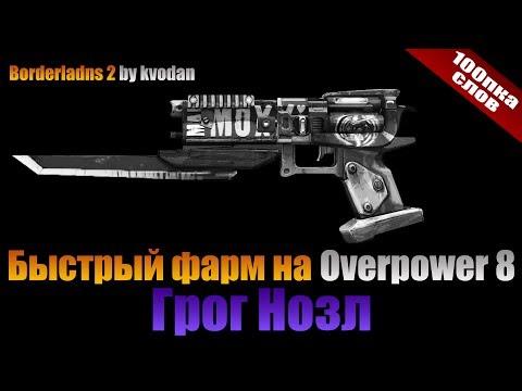 Borderlands 2 | 100пка слов: Грогоствол Overpower 8 - новая рубрика, которая выжигает мозг!