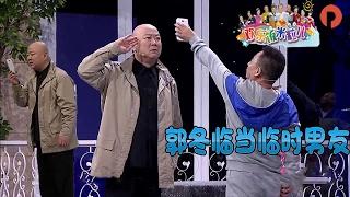 """【full】欢乐饭米粒儿 20161010:郭冬临""""当男友""""遭媳妇查岗 临时男友不好当"""