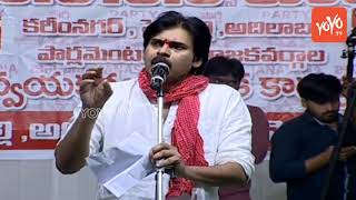 Pawan Kalyan Speech About Caste And Religion In India | Jana Sena Party Meeting