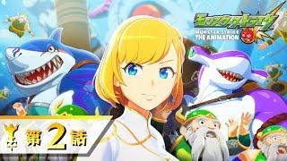アーサー 騎士王の覚醒 第2話【モンストアニメTV/シリーズ第39話】