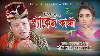 Package Kazi | Siddik & Tania Bristy | Bangla Comedy Natok 2018