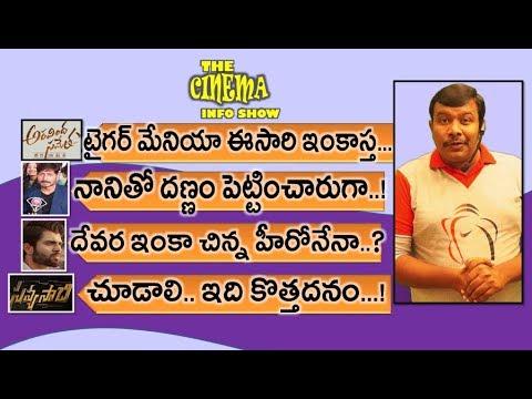 Aravindha Sametha Mania | Bigg Boss Winner Kaushal | Savyasachi Teaser | NOTA | TCIS | Mr. B