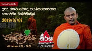 Sirasa FM Pansil Maluwa 2019-07-07| Ven Mathara Mahinda Thero