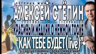 Алексей Степин - Как тебе будет