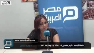 مصر العربية   منسقة أقباط 38: أزواج منفصلون تحت سقف واحد والكنيسة تعلم