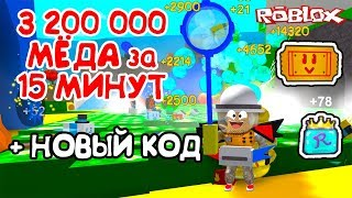 СИМУЛЯТОР ПЧЕЛОВОДА 3 МИЛЛИОНА МЁДА за 15 минут и НОВЫЙ КОД в Roblox Bee Swarm Simulator