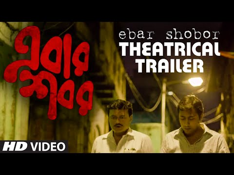 Ebar Shabor Theatrical Trailer - Saswata Chattopadhyay,swastika Mukherjee - Bengali Movie 2014 video