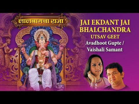 Jai Ekdant Jai Bhalchandra | Lalbaug Cha Raja | Avadhoot Gupte | Vaishali Samant | Marathi Bhajan