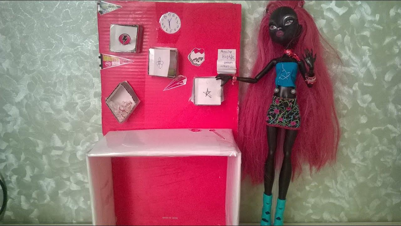 Подставка для кукол Монстер Хай своими руками: мастер-класс 66
