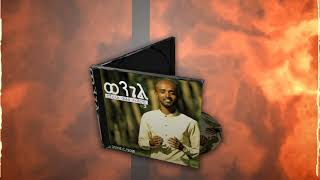 GOSPEL | Singer Natnael WoldeAb (Lij Nati) New #2 Album