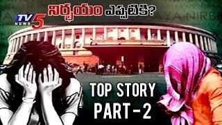 rajya-sabha-passes-juvenile-justice-bill-special-debate-in-top-story-part2-tv5-news