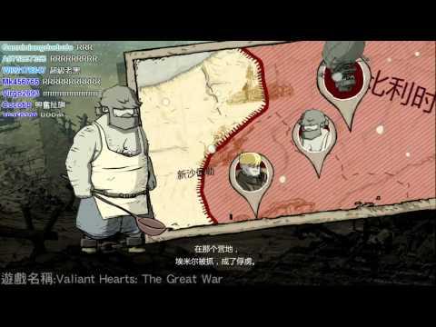 【魯蛋】- 英勇之心:偉大戰爭 第一回 (part1)