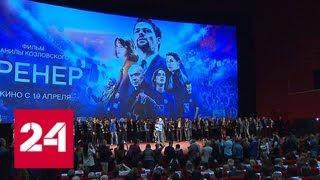 "За два дня ""Тренер"" собрал полмиллиона зрителей - Россия 24"