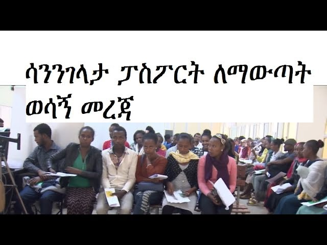 Important Information To Apply For Passport In Amharic