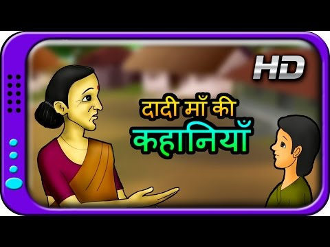 Dadi Maa ki Kahaniyan | Hindi Story for Children with Moral | Panchatantra Short Stories for Kids thumbnail