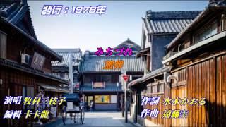 日本演歌 みちづれ 冬戀 牧村三枝子 日文 漢譯 中譯 卡拉ok練唱