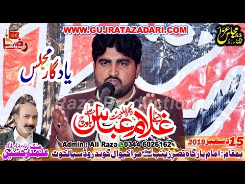 Zakir Ghulam Abbas Baloch | 15 December 2019 | Marakiwal Sailkot || Raza Production