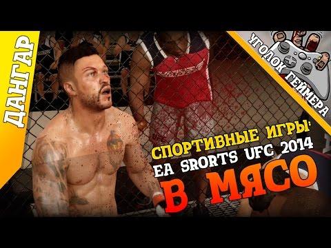 Спортивные игры: UFC 2014 #3 [В мясо] (PS4) / EA Sports UFC
