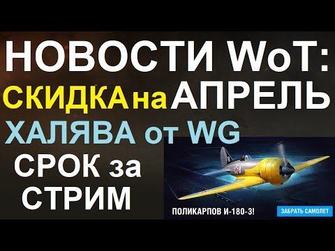НОВОСТИ WoT: СКИДКА на АПРЕЛЬ 2018! Халява от Wargaming. СРОК за СТРИМ. Бесплатная игра.