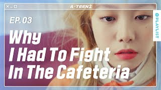 A Total Stranger Cursed At Me | A-TEEN 2 |  EP.03 (Click CC for ENG sub)