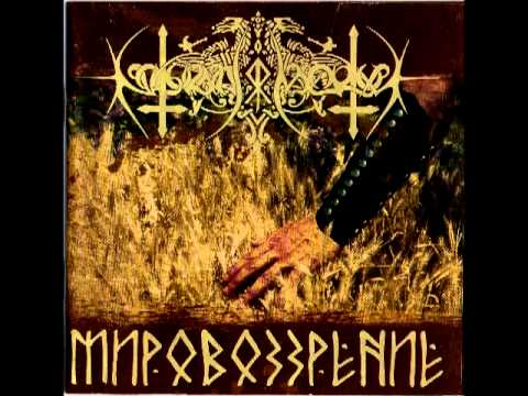 Nokturnal Mortum - Мировоззрение