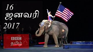 BBC Tamil TV News Bulletin 16/01/17  பிபிசி தமிழ் தொலைக்காட்சி செய்தியறிக்கை  16/01/17
