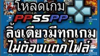 โหลดเกม ppsspp แบบไม่ต้องแตกไฟล์!! โหลดเสร็จเล่นได้เลย