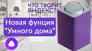 Яндекс развивает Умный дом! Теперь Ванна!