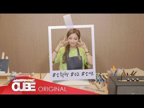 Download 여자아이들GI-DLE - 소확행 #2 : 소연이의 '애정결핍' 드로잉 비디오 제작기 Mp4 baru