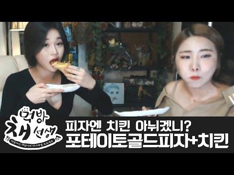 [채림먹방]피자&치킨 고민할 필요있뉘?(안나님과함께♥)@mukbang