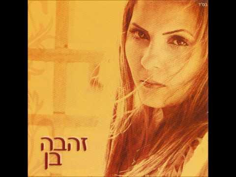 זהבה בן - Y'MAMA
