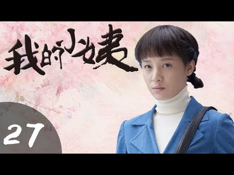 陸劇-我的小姨-EP 27
