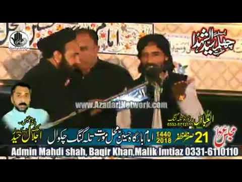 Zakir Naveed Abbas || Majlis 21 Safar 2018 Hussain Mahal Moorat ||