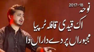 download lagu Noha - Ek Qaidi Kafala Tur Piya - Ali gratis