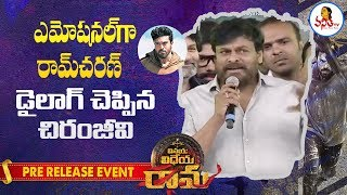 Chiranjeevi Emotional Words About Ram Charan at Vinaya Vidheya Rama Pre Release Event