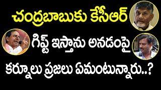 చంద్రబాబుకు కెసిఆర్ గిఫ్ట్ ఇస్తాను అనడం పై కర్నూలు ప్రజలు ఏమంటున్నారు..? | KCR gift to Chandrababu